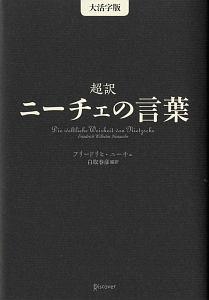『超訳・ニーチェの言葉<大活字版>』フリードリヒ・ヴィルヘルム・ニーチェ