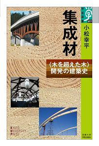 集成材 〈木を超えた木〉開発の建築史