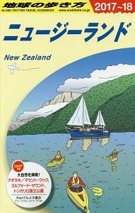 地球の歩き方 ニュージーランド 2017~2018