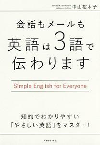 会話もメールも英語は3語で伝わります