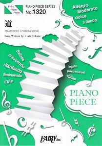 『道/宇多田ヒカル ピアノソロ・ピアノ&ヴォーカル』宇多田ヒカル