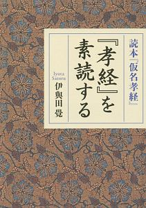 『孝経』を素読する 読本「仮名孝経」