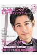 台湾エンタメパラダイス STAR,DRAMA,MOVIE,MUSIC,an(16)