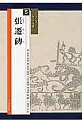 『張遷碑 シリーズ書の古典』高橋蒼石