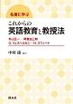 名著に学ぶ これからの英語教育と教授法 外山正一・岡倉由三郎・O.イェスペルセン・H.スウ