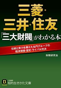 三菱・三井・住友「三大財閥」がわかる本