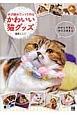 かわいい猫グッズ ゆび編みニットで作る