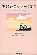 『夕焼けエッセー 2017』眉村卓
