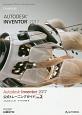 Autodesk Inventor 公式トレーニングガイド 2017 Autodesk Official Trainin(2)