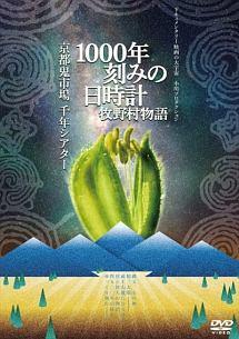 1000年刻みの日時計 牧野村物語+京都鬼市場・千年シアター(2in1)