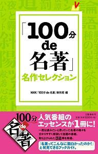 『「100分de名著」名作セレクション』NHK「100分de名著」制作班