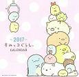 すみっコぐらし 壁かけカレンダー 2017