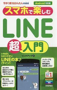 スマホで楽しむLINE超入門<Android対応版> 今すぐ使えるかんたんmini