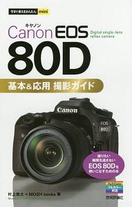 『Canon EOS 80D 基本&応用撮影ガイド 今すぐ使えるかんたんmini』田中道明