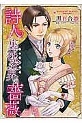 『詩人と裏社交界-ドゥミモンド-の薔薇』松本美緒