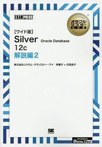 Silver Oracle Database 12c 解説編<ワイド版> オラクルマスター教科書