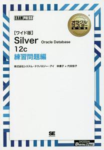 Silver Oracle Databese 12c 練習問題集<OD> オラクルマスター教科書