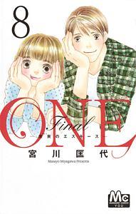 『ONE Final-未来-あした-のエスキース-』宮川匡代