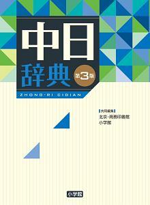 中日辞典<第3版>