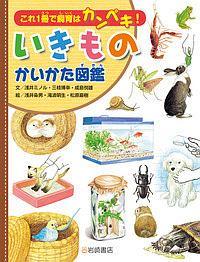 浅井ミノル『これ1冊で飼育はカンペキ!いきものかいかた図鑑』