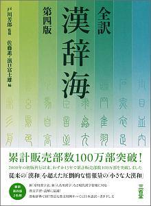 全訳 漢辞海<第四版>