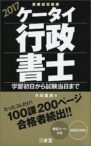 ケータイ行政書士 2017