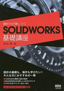 木村昇『設計力が身につくSOLIDWORKS基礎講座』