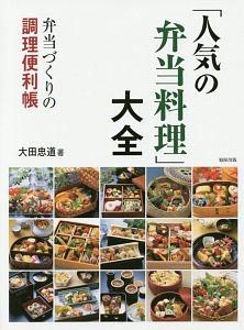「人気の弁当料理」大全