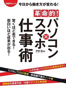 『革命的!パソコン×スマホ仕事術』戸田覚