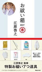 お祓い箱 2017