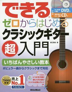 できる ゼロからはじめる クラシックギター超入門 はじめる前に観るDVD、模範演奏&スロー演奏収録CD、コードブック小冊子付き
