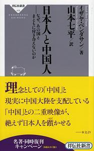日本人と中国人 なぜ、あの国とまともに付き合えないのか