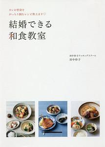 『結婚できる和食教室』バオ・シャオボー