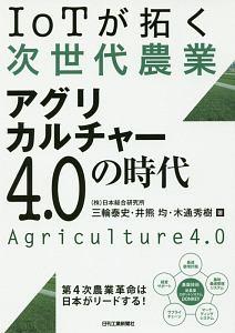 IoTが拓く次世代農業 アグリカルチャー4.0の時代