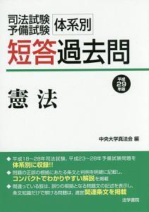 司法試験予備試験体系別短答過去問 憲法 平成29年