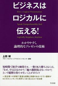 上田禎『ビジネスはロジカルに伝える!わかりやすく、論理的に伝えるプレゼンの技術』