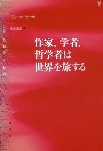 ミシェル セール『作家、学者、哲学者は世界を旅する』