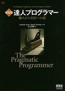 村上雅章『達人プログラマー 職人から名匠への道<新装版>』