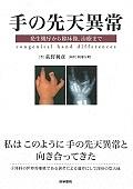荻野利彦『手の先天異常』