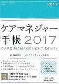 ケアマネジャー手帳 2017