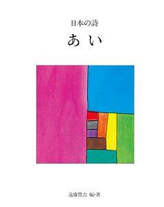 遠藤豊吉『あい 日本の詩<新版>1』