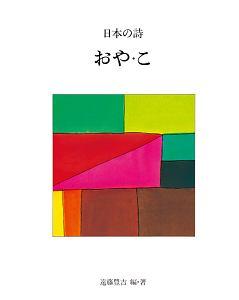 おや・こ 日本の詩<新版>6