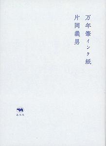 『万年筆インク紙』片岡義男