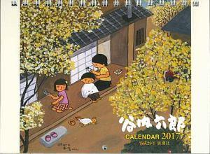 谷内六郎カレンダー 2017