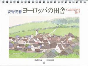 安野光雅カレンダー ヨーロッパの田舎 2017
