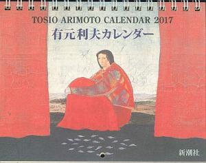 有元利夫カレンダー