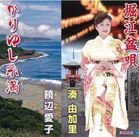 堀江盆唄(大阪府民謡)/かりゆし糸満(沖縄県)