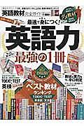 英語教材完全ガイド 完全ガイドシリーズ159
