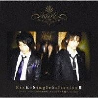 KinKi Single Selection II