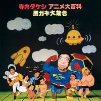 アニメ大百科~悪ガキ大集合